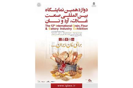 حضور شرکت پیشرفت پخت سحر در نمایشگاه صنعت غلات، آرد و نان 1398
